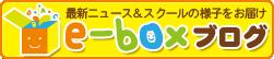 e-boxブログ