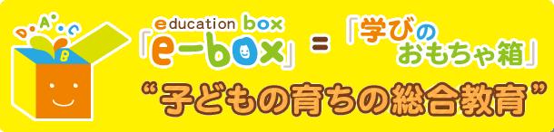 『e-box』の由来