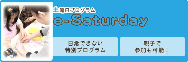 土曜日プログラム『e-Saturday』
