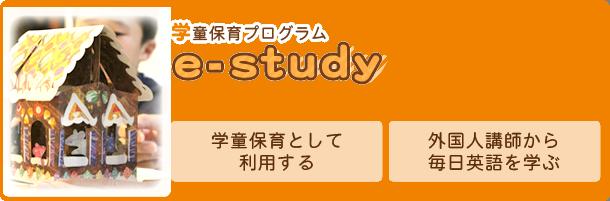 学童保育プログラム『e-study』