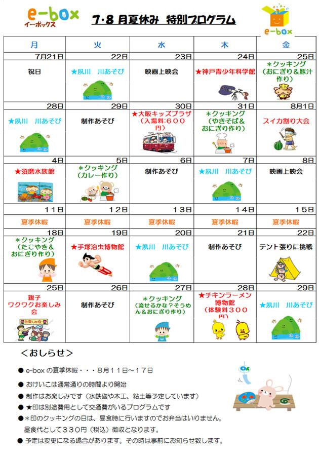 e-box 夏休み特別プログラムカレンダー