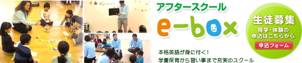 アフタースクールe-box 本格英語が身に付く!学童保育から習い事まで充実のスクール