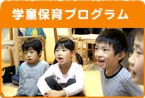 学童保育プログラム