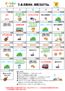 e-box 7・8月夏休み特別プログラム